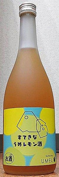 画像1: すてきなうめレモン酒 720ml (1)