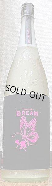 画像1: やまざきかもし 夢山水 DREAM 純米吟醸 生酒 720ml or 1800ml (1)