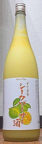 画像1: すてきなシークワーサー酒 1800ml 麻原酒造 すてきなシリーズ (1)