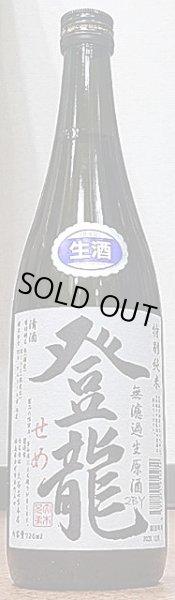 画像1: 登龍 特別純米 無濾過生原酒 せめ 720ml or 1800ml (1)