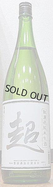 画像1: 東豊国 超 純米 無濾過生酒 720ml or 1800ml R2BY (1)