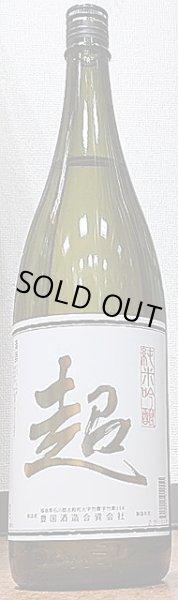 画像1: 東豊国 超 純米吟醸 1800ml R2BY (1)