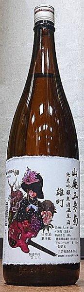 画像1: 山廃三芳菊 令和2BY 雄町 純米吟醸 無濾過 生原酒 720ml or 1800ml (1)