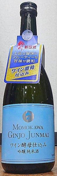 画像1: 桃川 ワイン酵母仕込み 吟醸純米酒 720ml (1)