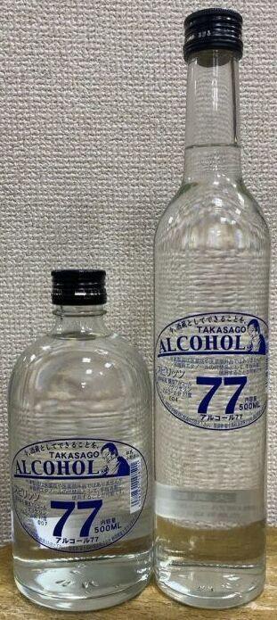 アルコール 77